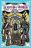 注文の多い料理店-宮沢賢治童話集1-(新装版) (講談社青い鳥文庫)
