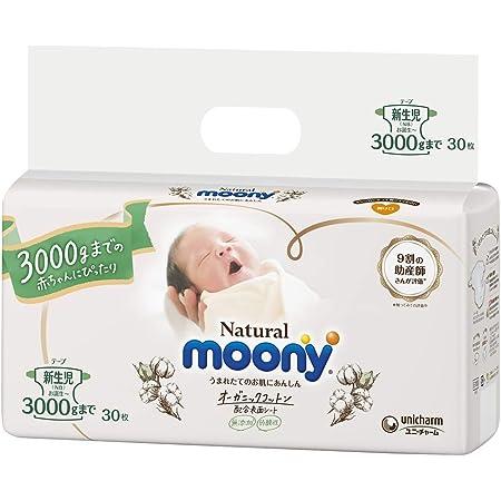 【テープ 小さめ新生児サイズ】ナチュラルムーニー オーガニックコットン オムツ (3000gまで)30枚