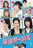 豪快ガールズ VOL.7[BWD-2167][DVD]