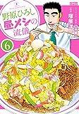 野原ひろし 昼メシの流儀 : 6 (アクションコミックス)