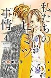 私たちのヒミツ事情 4 (プリンセス・コミックス プチプリ)