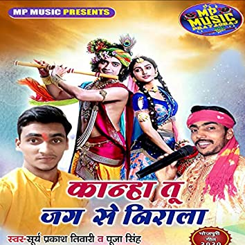 Kanha Tu Jag Se Nirala (Bhakti Song)
