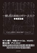 表紙: 一橋MBA戦略分析ケースブック 事業創造編   加藤 俊彦