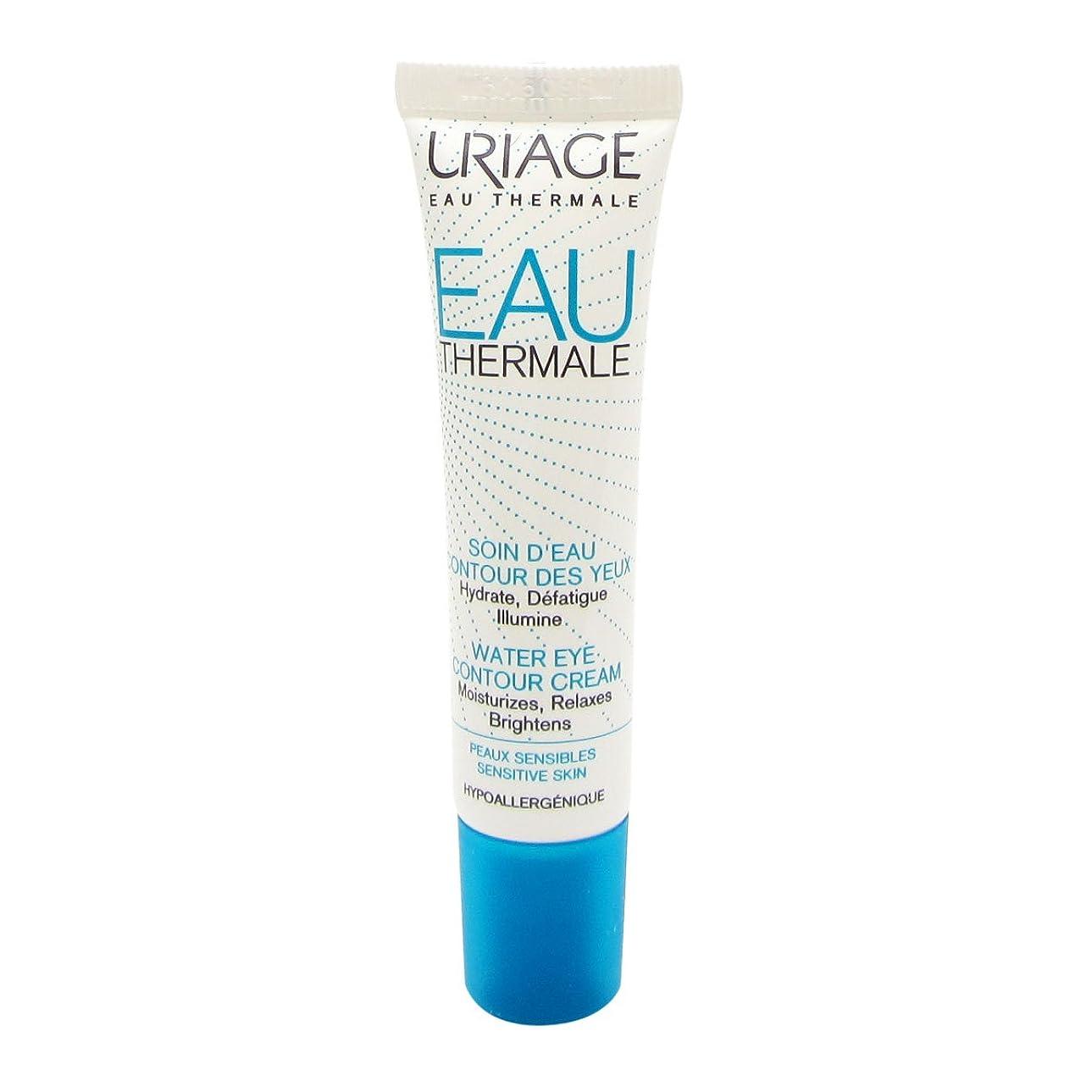 留め金応答申し込むUriage Eye Contour Water Cream 15ml [並行輸入品]