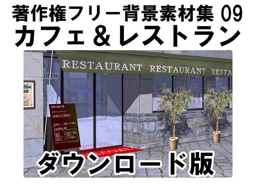 槍ビデオ子羊著作権フリー背景素材集09「カフェ&レストラン」|Win対応|ダウンロード版