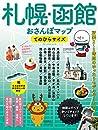 札幌・函館おさんぽマップ てのひらサイズ