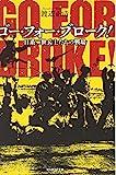 ゴー・フォー・ブローク!―日系二世兵士たちの戦場 (光人社NF文庫)
