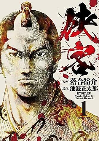 侠客 1 (SPコミックス)
