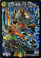 デュエルマスターズ 大長老 ウェイヨウ スーパーレア / 革命ファイナル 最終章 ドギラゴールデンvsドルマゲドンX DMR23 / シングルカード