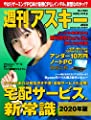 週刊アスキーNo.1284(2020年5月26日発行) [雑誌]