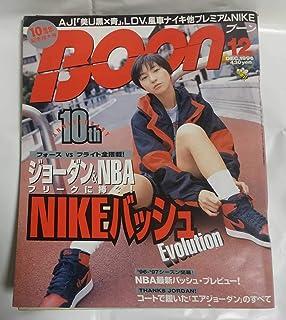 BOON 1996年12月号 ブーン 10周年記念特大号 表紙広末涼子 ともさかりえ puffy ASAYAN アサヤン cool trans クールトランス GETON 女優 歌手