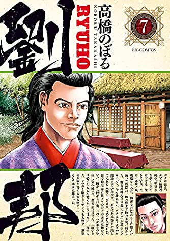 劉邦 (7) (ビッグコミックス)