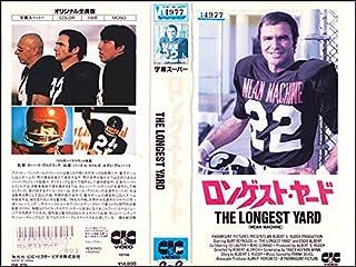 ロンゲスト・ヤード [VHS]