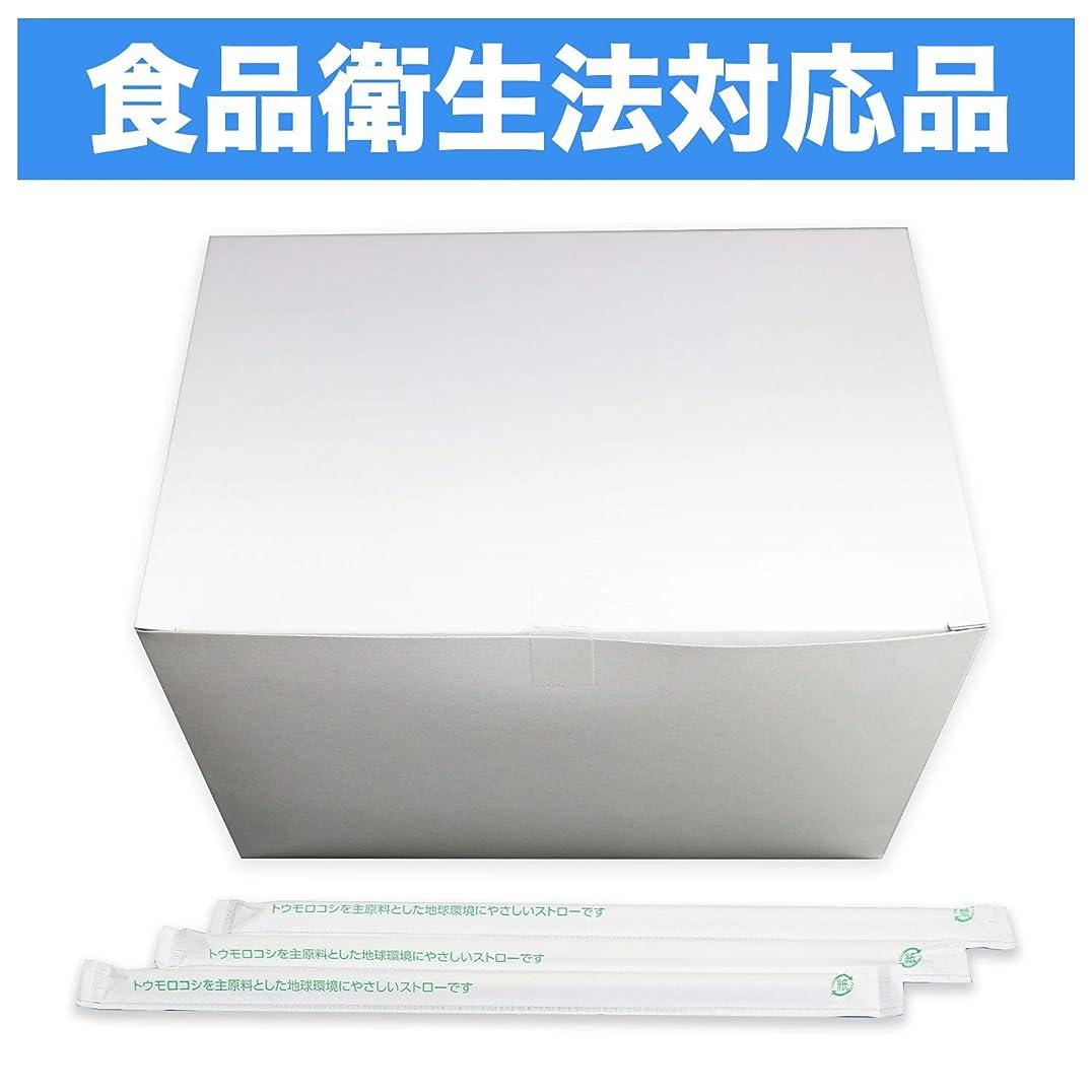 隠された無秩序ありがたい生分解性プラストロー トウモロコシ主原料のPLAプラストロー 個包装 白 6ミリx210ミリ【500本】