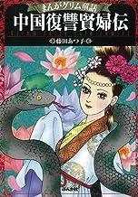 中国復讐賢婦伝 (まんがグリム童話)