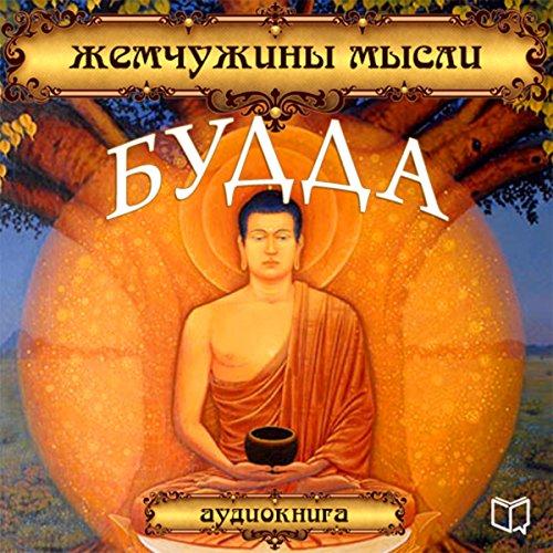 Zhemchuzhinyi myisli [Buddha: Pearls of Wisdom] cover art