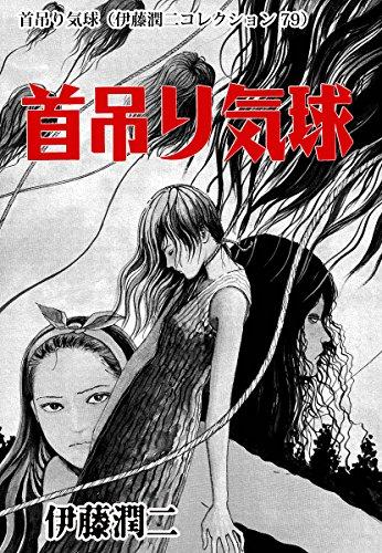 首吊り気球(伊藤潤二コレクション 79) (朝日コミックス)