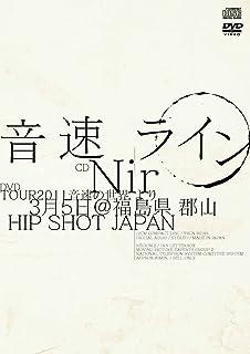 Nir(完全限定受注生産商品)