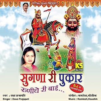 Sughna Ri Pukar