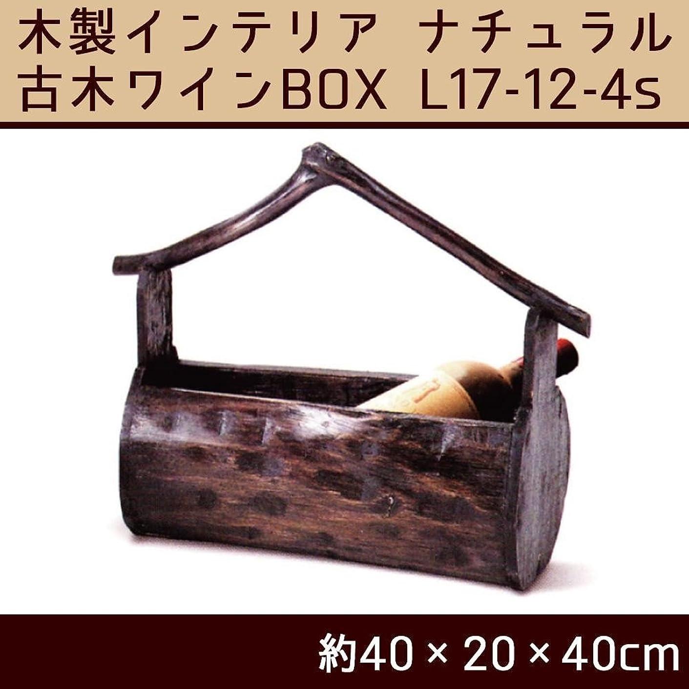 罰食事乳剤かのりゅう 木製インテリア ナチュラル 古木ワインBOX L17-12-4s