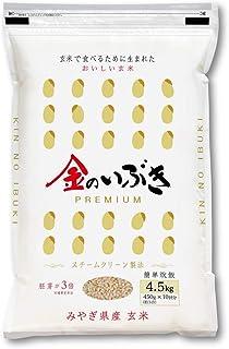 【玄米】玄米で食べるために生まれた金のいぶき そのまま洗わず炊飯可能