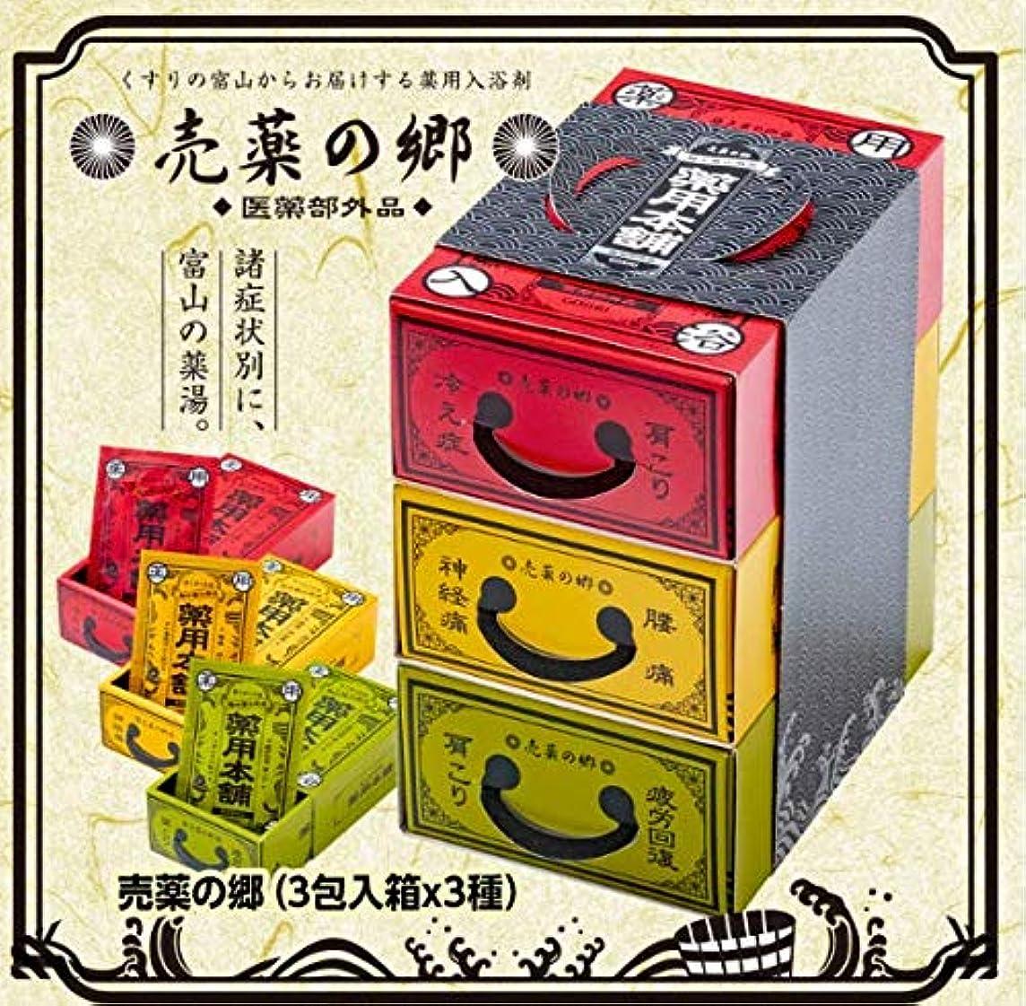 改善パーチナシティ黒薬の富山の薬用入浴剤 売薬の郷 薬用本舗3箱セット 10セット