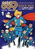 サイボーグ009完結編 conclusion GOD'S WAR (1) (少年サンデーコミックススペシャル)