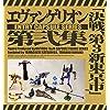 新世紀エヴァンゲリオン 第弐集 決戦第3新東京市 全5種セット