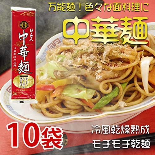 中華麺 乾麺(250g入り)x10袋