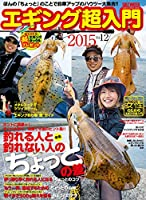 エギング超入門 vol.12 特集:釣れる人と釣れない人の「ちょっとの差」 (CHIKYU-MARU MOOK SALT WATER)