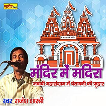 Mandir Me Madira (Hindi)