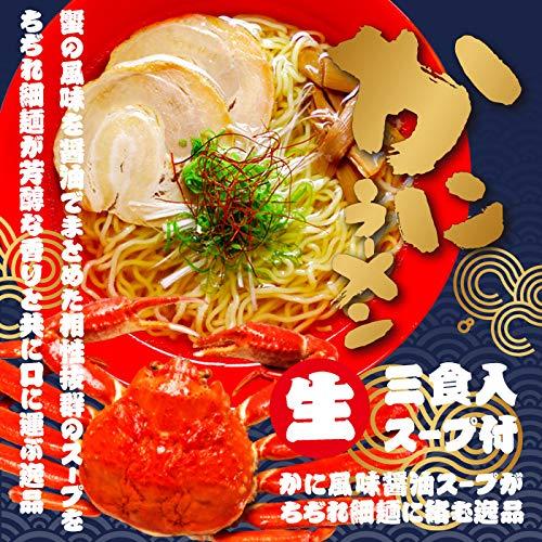 箱入かにラーメン3人前/蟹風味醤油ラーメン