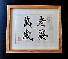 Regalo Decoración de pared adorno Pinturas caligrafía china 345mm×295mm Significado: Viva mi mujer (CON MARCO)