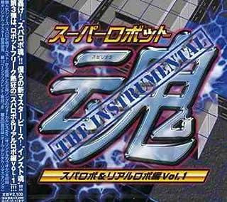 スーパーロボット魂 THE INSTRUMENTAL[スパロボ&リアルロボ編 Vol.1]