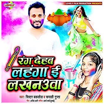 Rang Dehab Lahnga E Lakhnua