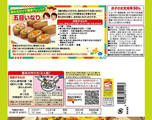 永谷園すし太郎黒酢入り4人前(2人前×2回分)198g×10袋