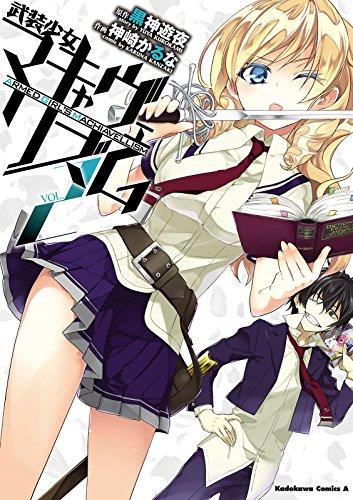 武装少女マキャヴェリズム(2) (角川コミックス・エース)