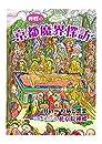 禅蝶の京都魔界探訪2: 其の二 疫病と怨霊