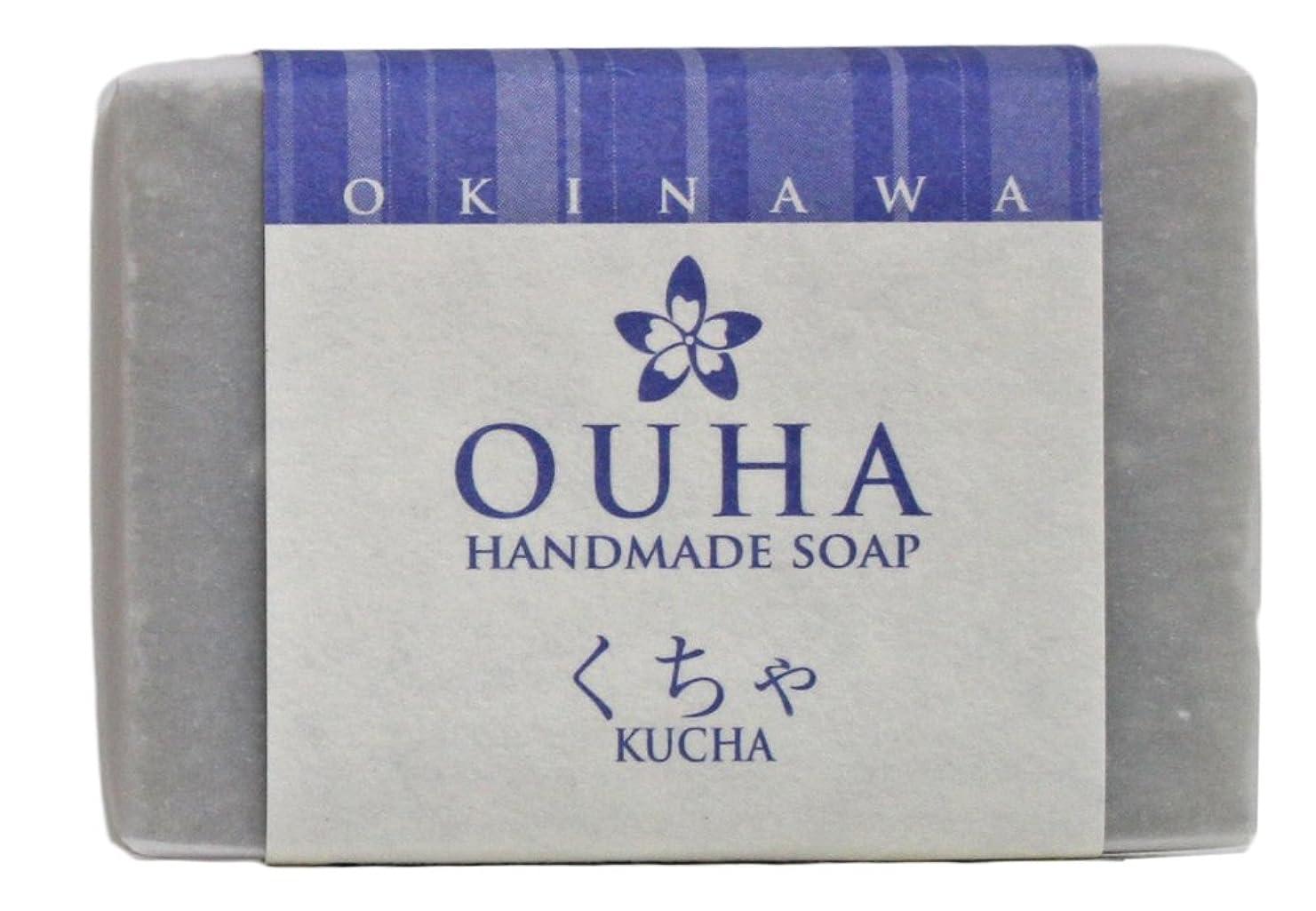 ピル服を片付けるパイル沖縄手作り洗顔せっけん OUHAソープ くちゃ 47g