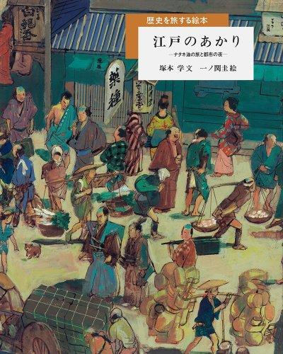 江戸のあかり―ナタネ油の旅と都市の夜 (歴史を旅する絵本)