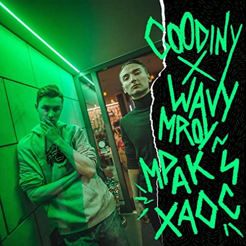 Coodiny feat. Wavy Mroy