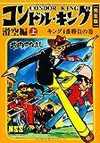 コンドル・キング〔完全版〕―滑空編―【上】 (マンガショップシリーズ 336)