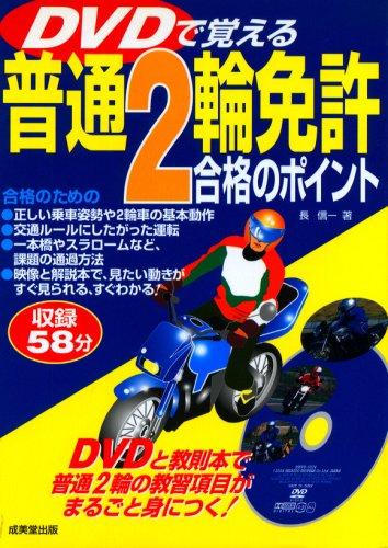 DVDで覚える普通2輪免許合格のポイントの詳細を見る