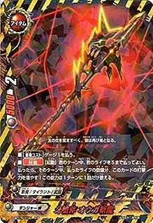 バディファイトDDD(トリプルディー) 牙槍斧 オウガ斬魔(レア)/滅ぼせ! 大魔竜!!/シングルカード/D-BT03/0030