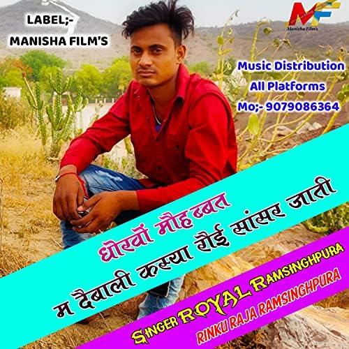 Manraj Meena Diwara
