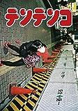 Piece of Dream〜半端な夢の一欠片〜TENTENKO ZINE 【初回生産限定】