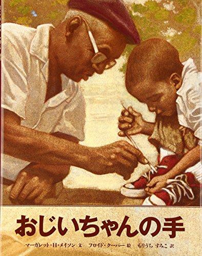 おじいちゃんの手