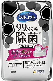 シルコット ウェットティッシュ 除菌 アルコールタイプ 99.99除菌 本体 40枚