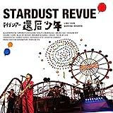 スターダスト☆レビュー ライブツアー「還暦少年」 - スターダスト☆レビュー