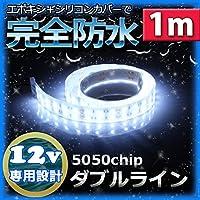 LEDテープライト 12v 完全防水 エポキシ+シリコン 1m 120LED 船舶 照明 トラック 漁船 作業灯